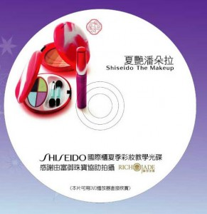SHISEIDO夏艷潘朵拉教學光碟