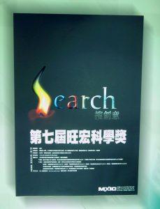 旺宏教育育基金會