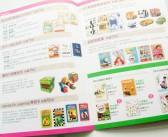童書印刷:敦煌書局 當我們童在一起