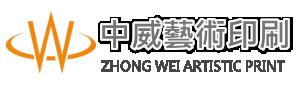 中威藝術印刷有限公司-印刷,印刷公司,台北印刷公司